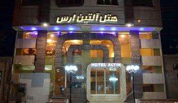هتل آلتین ارس