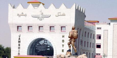 هتل جمشید کرمانشاه