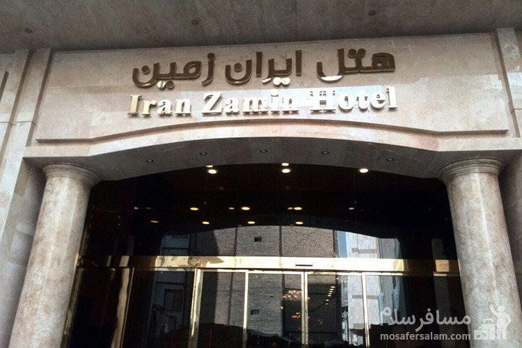 نمای هتل ایران زمین مشهد
