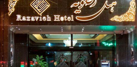 ورودی هتل رضویه مشهد