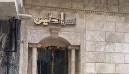 هتل سلاطین