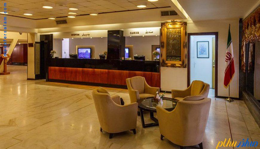 لابی هتل بزرگ تهران 1 تهران