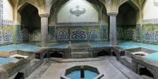 حمام علیقلی آقا اصفهان