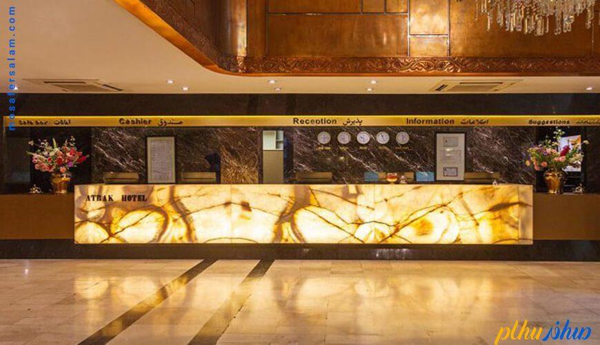 پذیرش هتل اترک مشهد