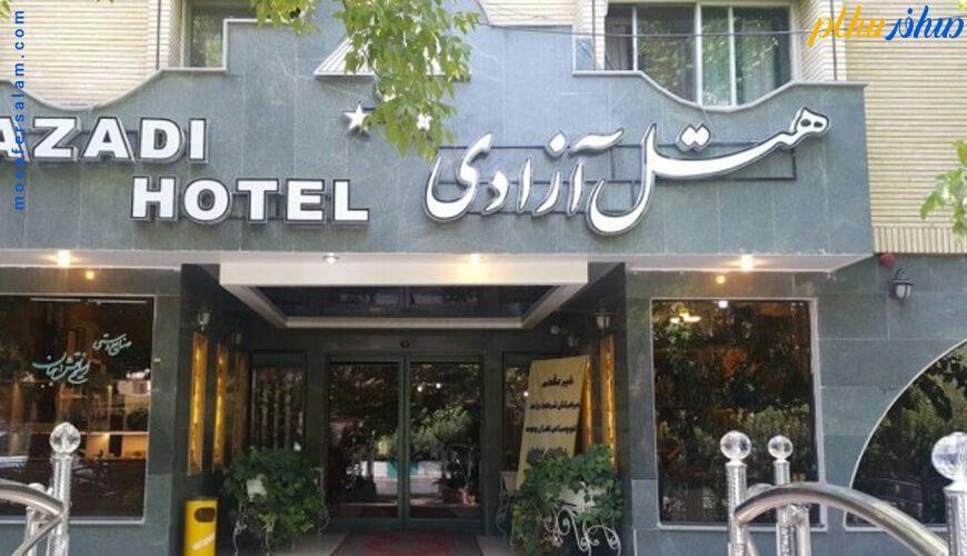 نما هتل آزادی اصفهان