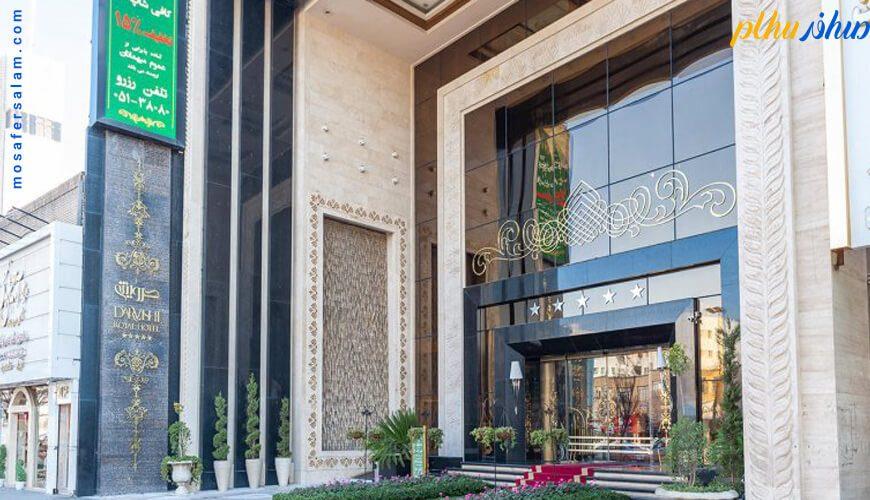 نما هتل درویشی مشهد