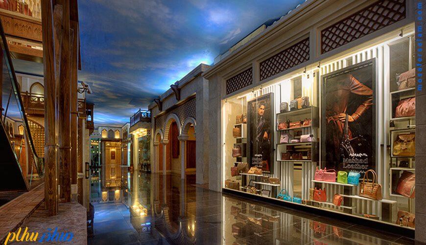 بازار هتل مجلل درویشی مشهد