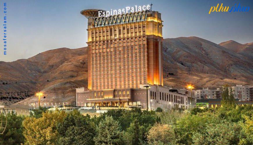 نما هتل اسپیناس پالاس تهران