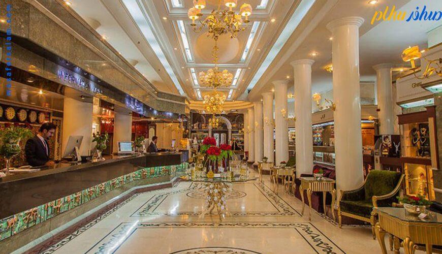 لابی هتل قصر مشهد
