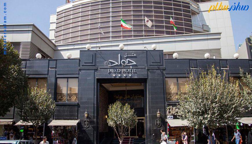 نما هتل جواد مشهد