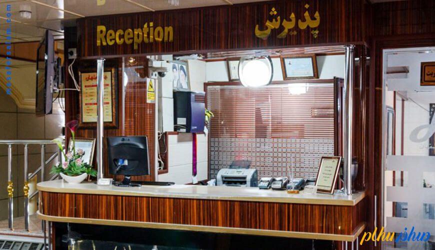 پذیرش هتل ماهان اصفهان