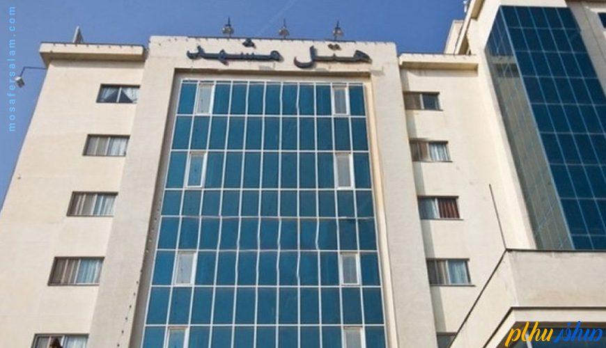 نما هتل مشهد مشهد