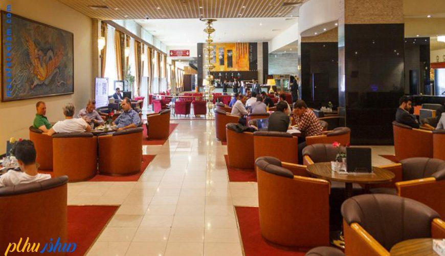 لابی هتل پارسیان استقلال تهران