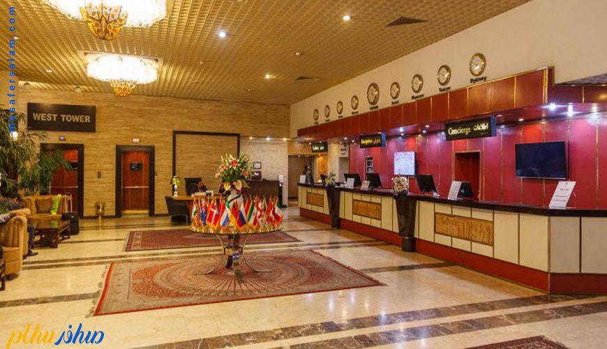 پذیرش هتل پارسیان استقلال تهران