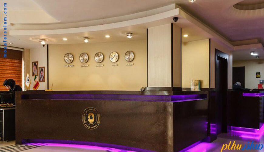 پذیرش هتل سفیر اصفهان