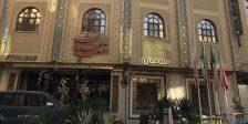 نما هتل سپاهان اصفهان