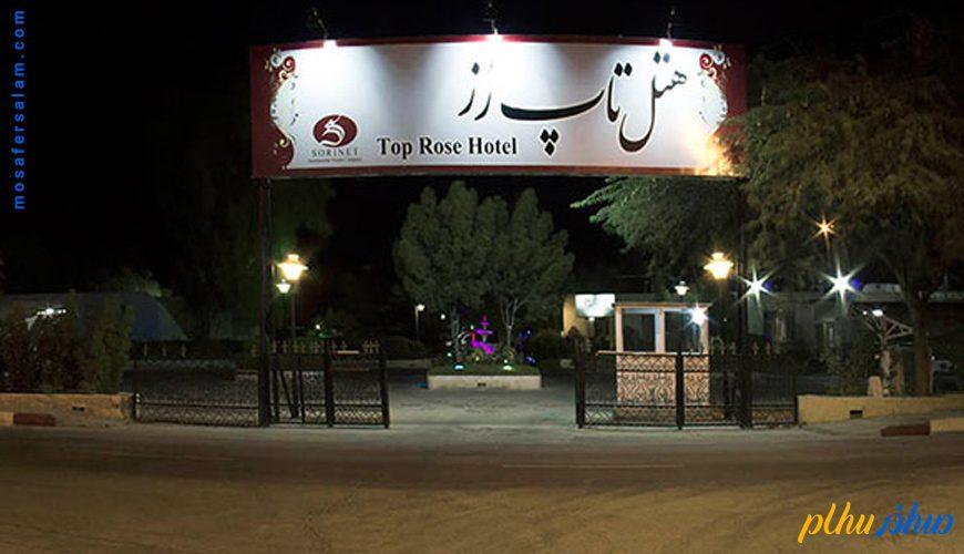 هتل سورینت تاپ رز کیش