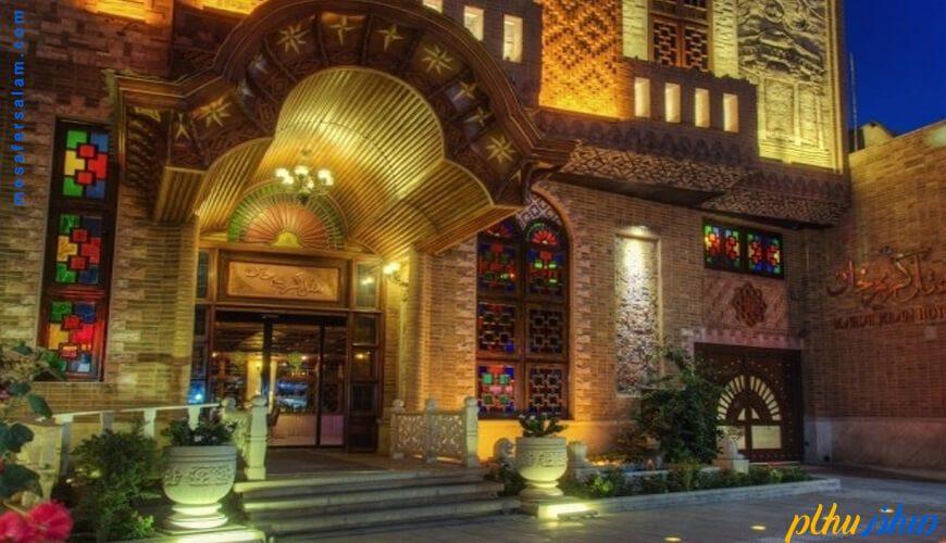 ورودی هتل کریم خان زند شیراز