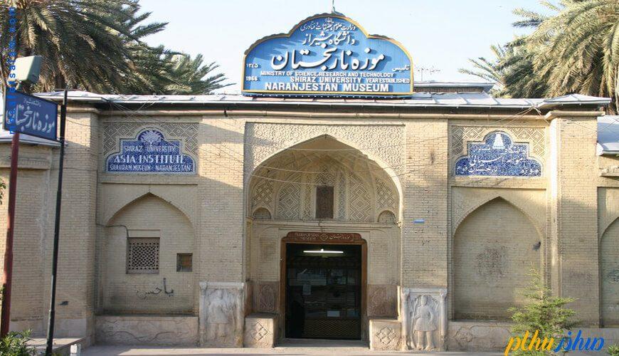 موزه نارنجستان قوام شیراز