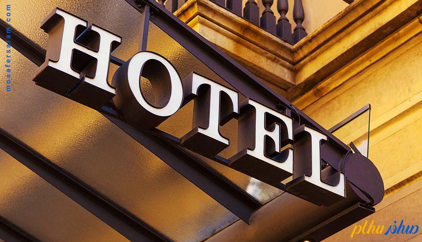 معیارهای گزینش یک هتل خوب