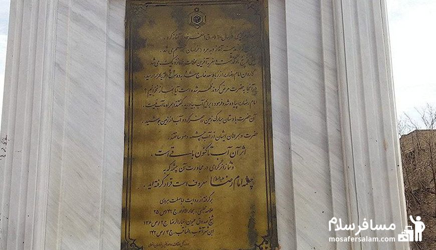 توضیحات چشمه امام رضا(ع)