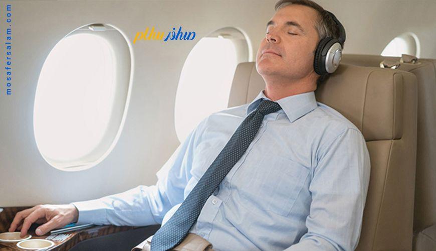 استراحت در سفر هوایی