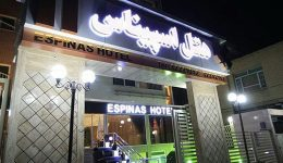 هتل سپنتا مشهد(اسپیناس سابق)