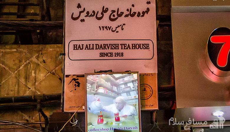 کافه حاج علی درویش