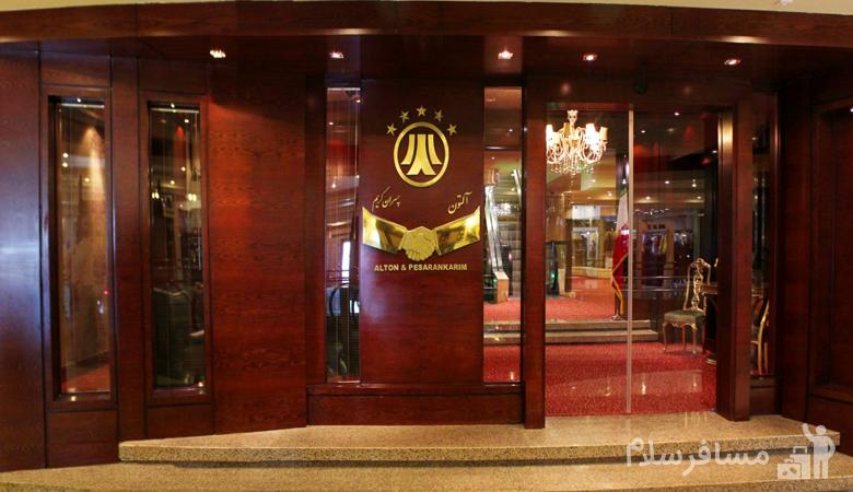 رستوران پسران کریم برج تجاری آلتون