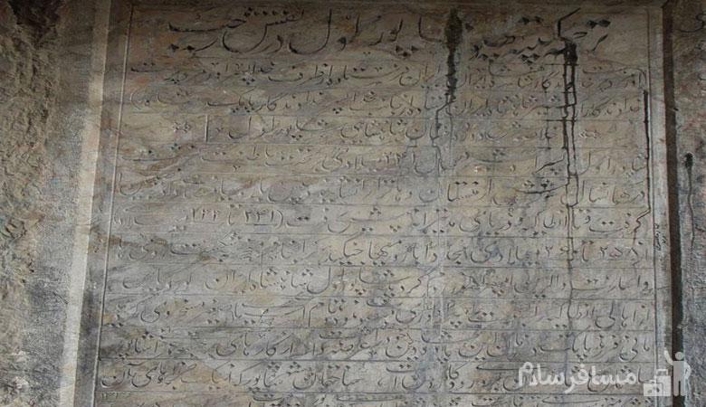 کتیبه ی غار شاپور