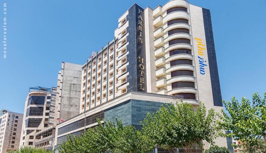 هتل پارسیس مشهد | رزرو هتل مشهد
