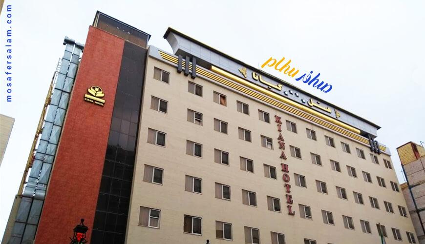 هتل کیانا مشهد   رزرواسیون مسافرسلام