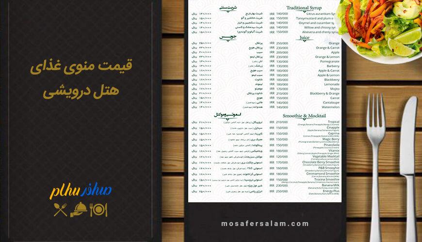 قیمت منوی غذای هتل درویشی | رزرو هتل مشهد