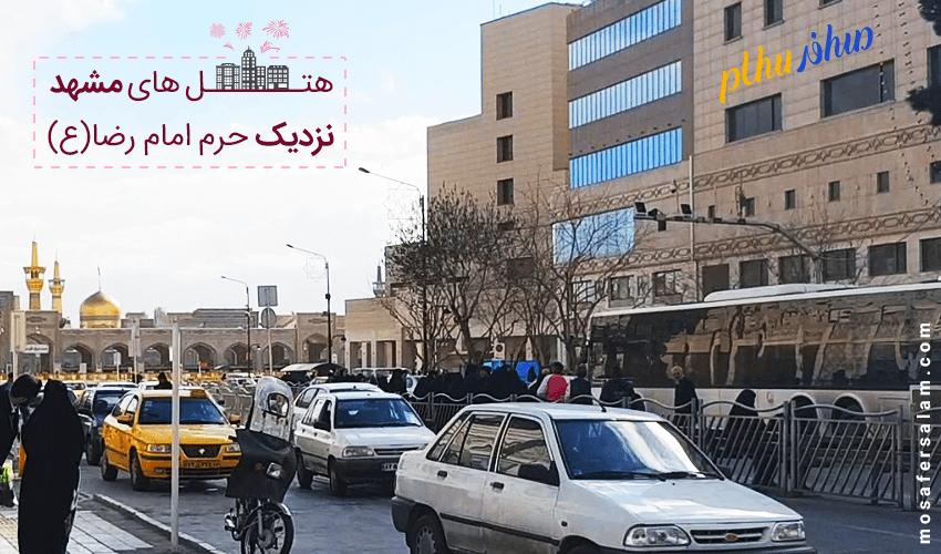 رزرو هتل های مشهد نزدیک حرم