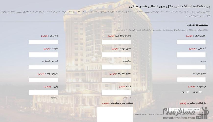 فرم استخدام هتل قصر طلایی