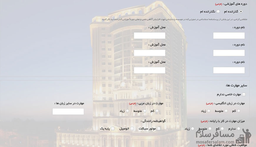 فرم استخدام هتل قصر طلایی مشهد