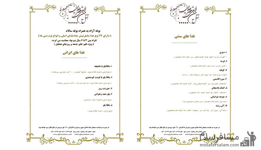 منو هتل قصر طلایی مشهد