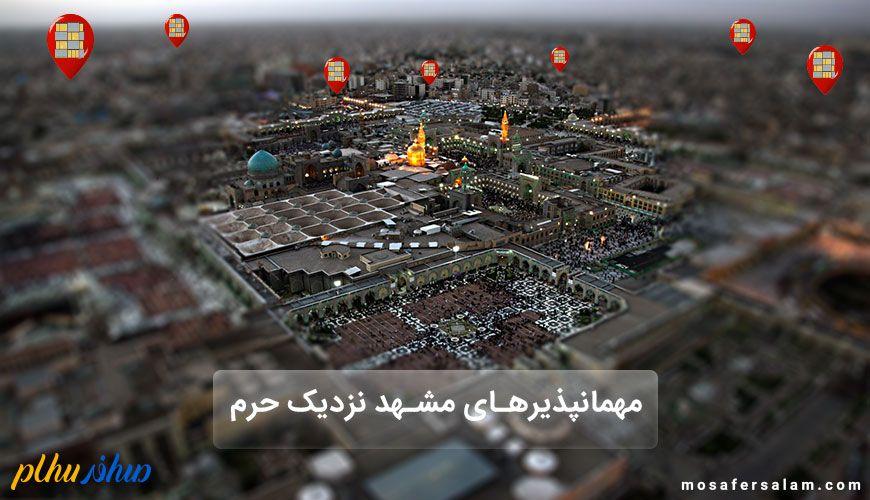 مهمانپذیرهای مشهد نزدیک حرم