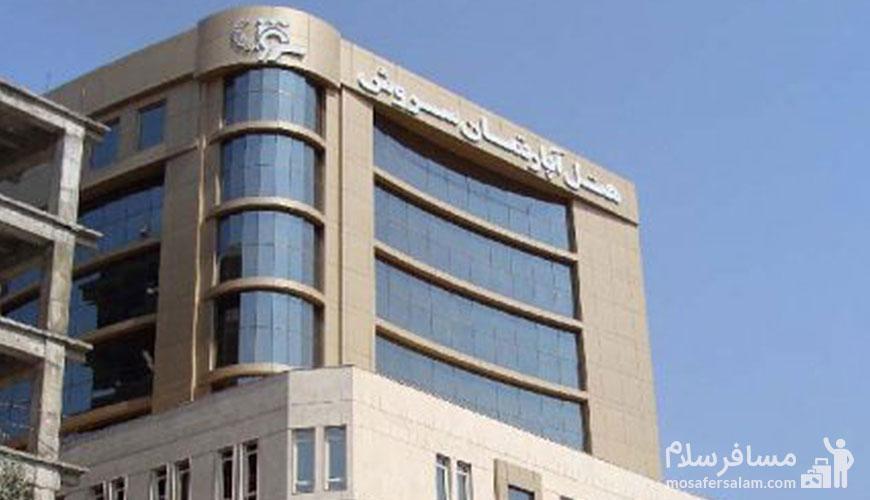 هتل هتل های مشهد خیابان نواب صفوی | آپارتمان سروش