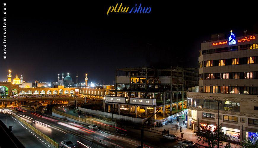 رزرو هتل های مشهد|هتل های خیابان شیرازی