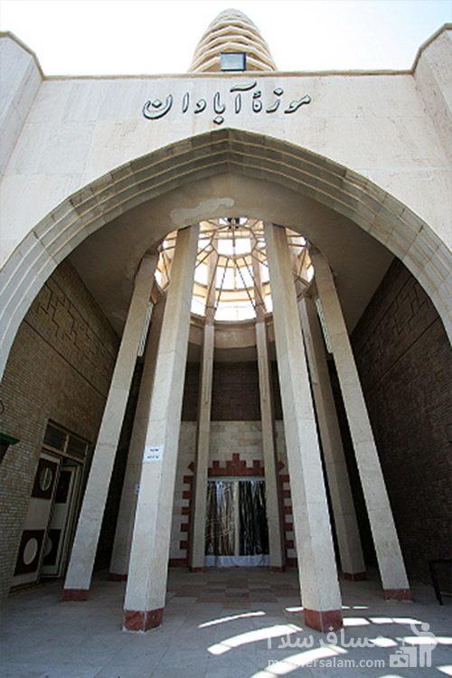 پایه های گنبد موزه ی آبادان