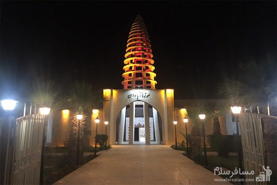 موزه ی آبادان در شب