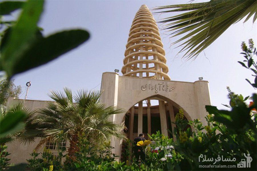 نمای ساختمان موزه ی آبادان