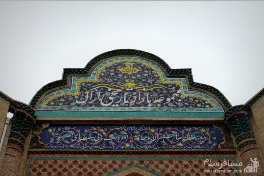 مسجد بازار تاریخی اراک