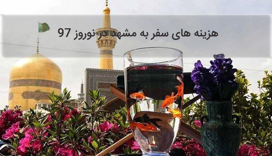هزینه های سفر به مشهد در نوروز 97