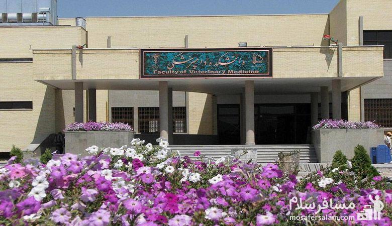 دانشکده دامپزشکی دانشگاه فردوسی