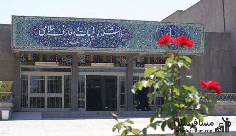دانشکده الهیات دانشگاه فردوسی
