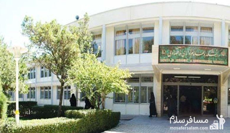 دانشکده علوم اداری دانشگاه فردوسی