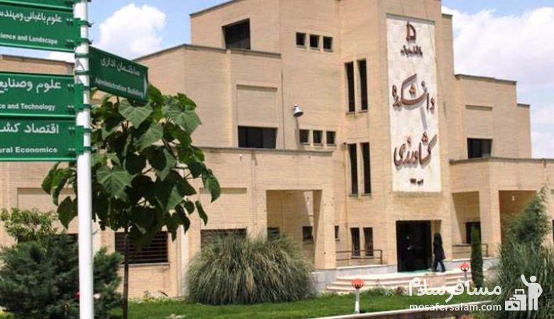 دانشکده کشاورزی دانشگاه فردوسی مشهد