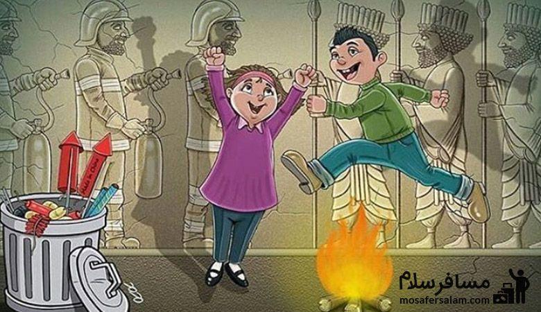 آسیب شناسی چهارشنبه سوری